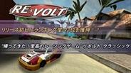 アンダムル、iOS向けレーシングソーシャルゲーム『リボルト・クラッシック FREE』をリリース
