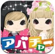 アエリア、iOS向けコミュニケーションアプリ『アバチャー』をアップデート…アバターアニメや衣装を追加