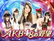 コーエーテクモゲームス、ソーシャルSLG『AKB48 の野望』をGREEでリリース【追記】