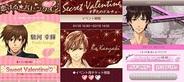 フリュー、恋愛ゲーム3タイトルでバレンタインイベントを開始…『恋愛HOTEL』、『ビースト★ハーレム』、『恋する★あやかし』で