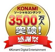 KONAMI、ソーシャルコンテンツの累計登録者数が3500万人突破…記念キャンペーンを開催