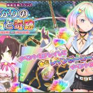 DMM GAMES、『FLOWER KNIGHT GIRL』にて新イベント「雨上がりの輝石と奇跡」を開催! プレミアムガチャに「イキシア」「カルミア」「サワギキョウ」が追加