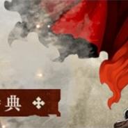 ポケラボとスクエニ、『シノアリス』で新ナイトメア「契幕の闘牛ロイサ」がセットになった魔晶石セットを明日(3月12日)16時より販売!