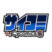 Cygames、コミックスレーベル「サイコミ」から単行本7タイトルを8月30日に発売!