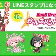【追記】ブシロードとCraft Egg、『バンドリ! ガールズバンドパーティ!』のLINEスタンプを提供開始! ゲーム内で使える新スタンプを2つプレゼント
