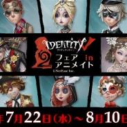 フロンティアワークス、「『IdentityⅤ 第五人格』2周年フェア in アニメイト」を7月22日より開催!