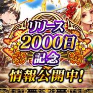 サムザップ、『戦国炎舞 -KIZNA-』でリリース2000日を記念して最大で5億枚の「レジェンドガチャ券」を山分けするCPを実施!