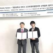 モバイルファクトリーと韓国・漢陽大学校、人材採用と交流活性化のためのパートナーシップ契約を締結