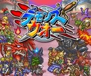 ウェブギア、軍団戦闘ソーシャルゲーム『魔界大戦デモンズウォー』をFP版mixiでリリース