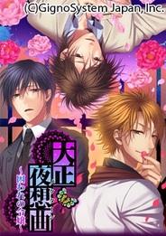 ジグノシステムジャパン、女性向け恋愛ゲーム『大正夜想曲~囚われの令嬢~』をGREEでリリース