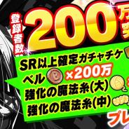 Studio MGCM、『マジカミ』の全プラットフォーム登録者数が200万人突破! SR以上確定ガチャチケットなどを配布