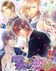 more gamesとフォアキャスト、『肉食男子に恋をする』をGREEでリリース…恋愛ゲームブランド「epicaria」第1弾