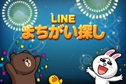 NHN Japanの『LINE まちがい探し』Android版が売上ランキング14位に上昇