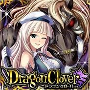 ネクソン、カードバトルゲーム『ドラゴンクローバー』をMobageでリリース