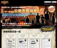 セガネットワークス、『Kingdom Conquest II』の「指揮官」のユーザー参加型書類選考を開始