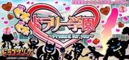 アソビズム、GREE『ドラゴンリーグ』でバレンタインイベント「ドキドキ♡ドラリー学園」を開催