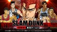 東映アニメとDeNA、KLab、『SLAM DUNK~目指せ!最強チーム!!~』をMobageでリリース