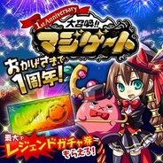 gloops、Mobage『大召喚!!マジゲート』で1周年記念キャンペーン実施