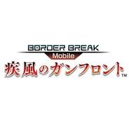 セガネットワークの『ボーダーブレイク mobile』が2月27日で事前登録を終了