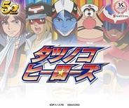 サクセス、カードバトルゲーム『タツノコヒーローズ』をYahoo! Mobageでリリース