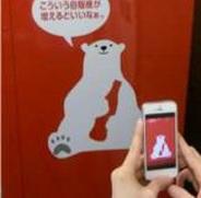 コカ・コーラ、世界初の自販機向けARアプリを導入…デモコンテンツを公開