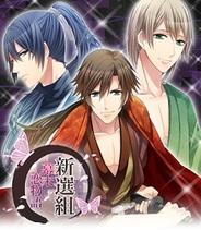 エレメンツリー、恋愛ゲーム『新選組~幕末恋物語~』をMobageで提供開始