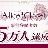 DMM GAMES、来春リリース予定の『Alice Closet』の事前登録者数が5万人達成! アクリルスタンドが合計100名に当たるRTキャンペーンを開催