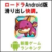 【GooglePlayランキング】人気の新着ゲーム無料TOP50(2月23日版)…アクワイア『ロード・トゥ・ドラゴン』が3位に上昇。