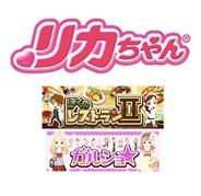 enish、「ぼくのレストラン2」と「ガルショ☆」でリカちゃんとのコラボアイテムを販売