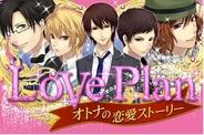 more games、女性向け恋愛ゲーム『LovePlan』をスマートフォン版Amebaでリリース