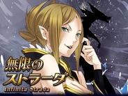 おふぃす5656、SFカードゲーム『無限のストラーダ』をMobageでリリース