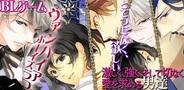 アリスマティック、BLゲーム『ヴァンパイアハニー〜宵闇の恋人〜』のAndroidアプリ版をリリース