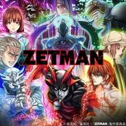 パクレゼルヴ、アニメ「ZETMAN」題材のカードバトルゲームをMobageでリリース
