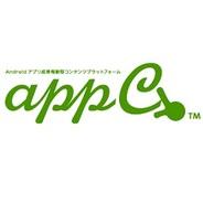 カイトのスマホアプリ用CPI広告「appC」がiOSアプリに対応