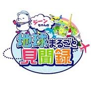 Tメモ、『ジーンちゃんの地球まるごと見聞録』をGREEでリリース…情報バラエティ番組をソーシャルゲーム化