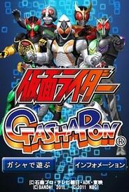 バンダイナムコゲームス、『仮面ライダーガシャポン』のAndroid版をリリース