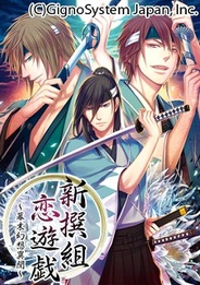 ジグノシステム、恋愛ゲーム『新撰組恋遊戯~幕末幻想異聞~』をGREEとかれぺっとでリリース