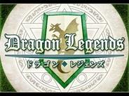 81、オンラインRPG『ドラゴンレジェンズ』をMobageでリリース