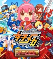 スタジオワンダーエフェクト、ロボットバトルゲーム『女子メカ』をMobageでリリース