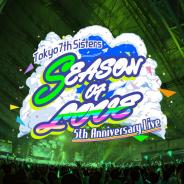 ビクターエンタテインメント、「Tokyo 7th シスターズ 5th Anniversary Live」を収録したBDとCDを3月18日に発売決定!
