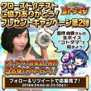 セガゲームス、『共闘ことばRPG コトダマン』でAmazonギフト券や倉持由香さんの生ボイス入り目覚まし時計が当たるキャンペーンを実施