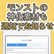 ルーター、ゲームアプリのイベント情報をまとめて通知するアプリ『ゲーイベ!』を配信開始 大事なイベントを見逃さない