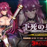 インフィニブレイン、『対魔忍RPG』にて復刻マップイベント「不死の兵士」を開催! メインクエスト34章も追加