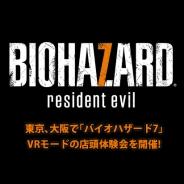PSVRを使った恐怖の体験会 『バイオハザード7 レジデント イービル』の店頭デモが東京と大阪で開催
