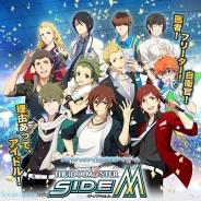 バンナム、『アイドルマスター SideM』で新イベント「ジョブ★チャレンジ~理由あって警察官!サッカー選手!パイロット!~」を開始