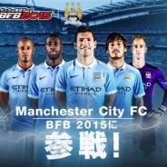 サイバード、『BFB 2015 - サッカー育成ゲーム』でイングランド・プレミアリーグの「マンチェスター・シティFC」とのタイアップを実施