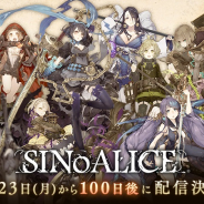 グローバル版『SINoALICE』、7月1日に配信決定! グローバル版の開発及び運営業務をNEXON  Koreaからポケラボに移管