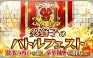 コーエーテクモゲームス、GREE『AKB48の野望』でバトルイベント「炎獅子のバトルフェスト」を開催