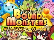 ブシロードのバウンド対戦RPG『バウンドモンスターズ』が50万ユーザー突破…記念キャンペーン実施