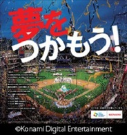KONAMI、WBC日本代表応援キャンペーンを開始…『プロ野球ドリームナイン』と『プロ野球スピリッツ2013』で